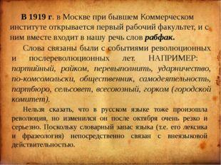 В 1919 г. в Москве при бывшем Коммерческом институте открывается первый раб