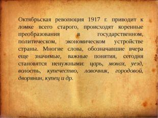 Октябрьская революция 1917 г. приводит к ломке всего старого, происходят кор