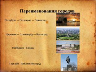Переименования городов Петербург — Петроград — Ленинград Царицын — Сталингра