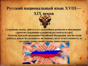 Русский национальный язык XVIII—XIX веков Сохранение языка, забота о его дал
