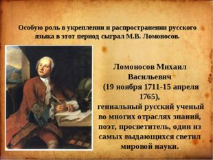 Особую роль в укреплении и распространении русского языка в этот период сыгр