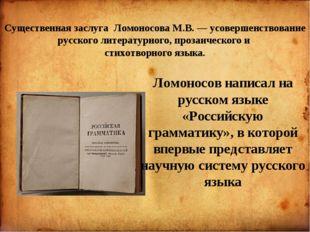 Существенная заслуга Ломоносова М.В. — усовершенствование русского литератур