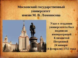 Московский государственный университет имени М.В.Ломоносова Указ о создани