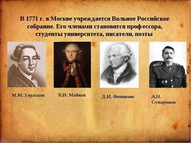 В 1771 г. в Москве учреждается Вольное Российское собрание. Его членами стан...