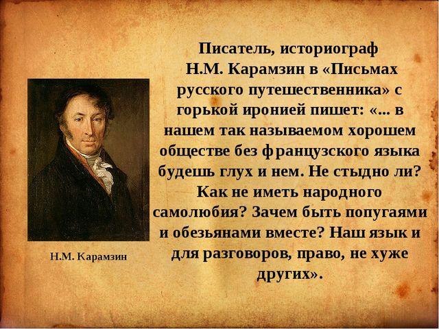 Н.М. Карамзин Писатель, историограф Н.М. Карамзин в «Письмах русского путеше...