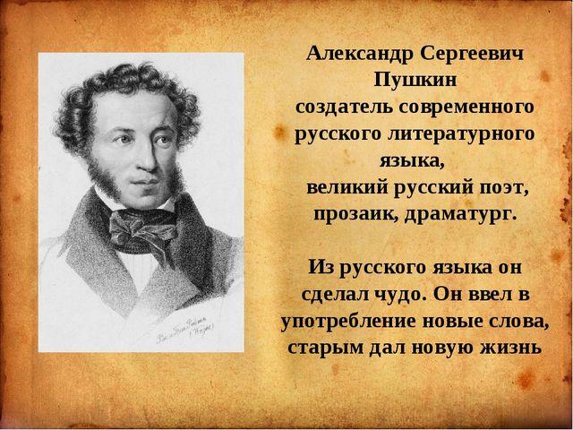 Александр Сергеевич Пушкин создатель современного русского литературного язы...