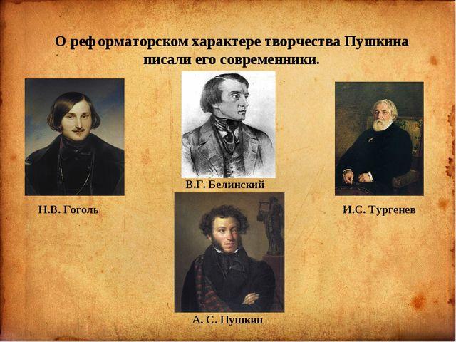 О реформаторском характере творчества Пушкина писали его современники. Н.В....