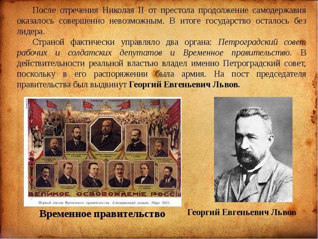После отречения Николая II от престола продолжение самодержавия оказалось со...