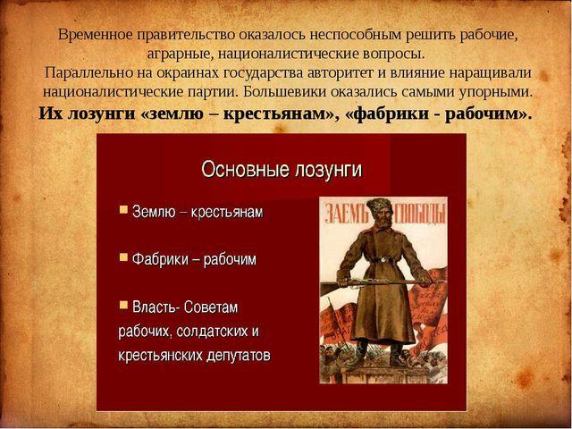 Временное правительство оказалось неспособным решить рабочие, аграрные, наци...