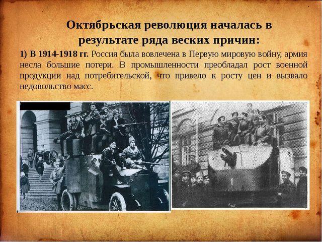 Октябрьская революция началась в результате ряда веских причин: 1) В 1914-19...