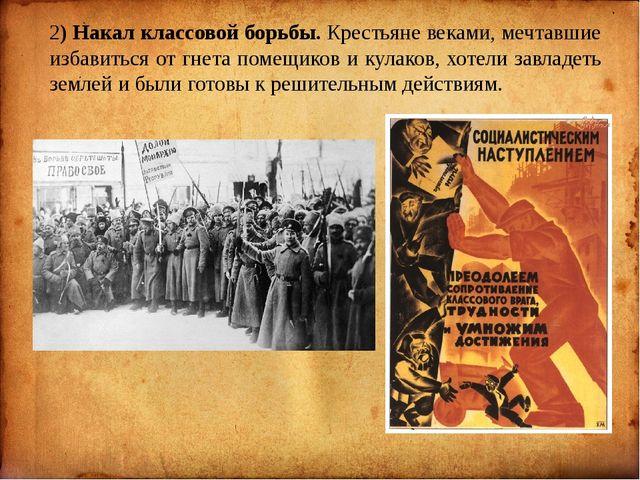 2) Накал классовой борьбы. Крестьяне веками, мечтавшие избавиться от гнета п...