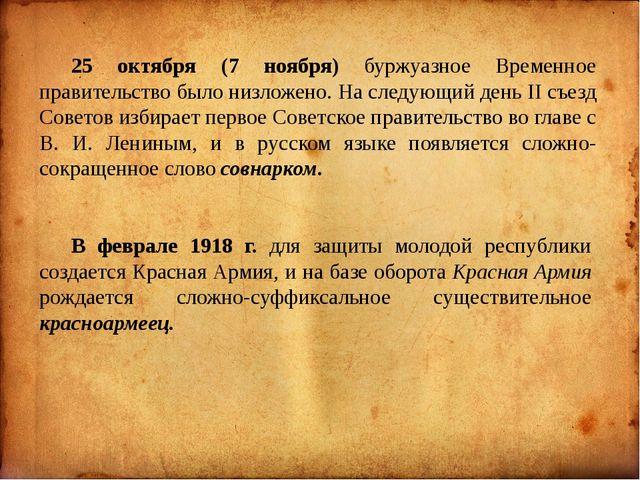 В феврале 1918 г. для защиты молодой республики создается Красная Армия, и...