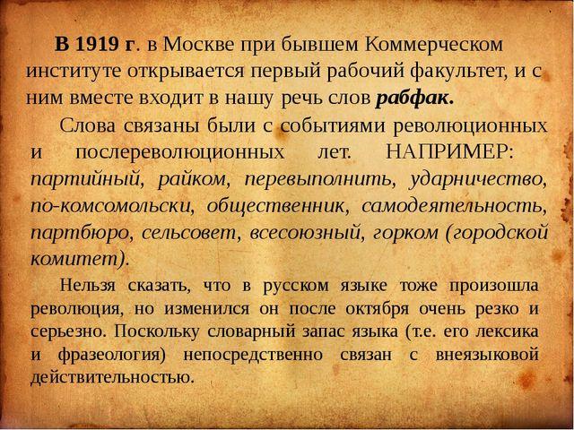 В 1919 г. в Москве при бывшем Коммерческом институте открывается первый раб...