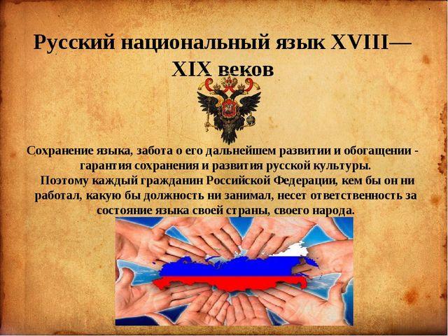 Русский национальный язык XVIII—XIX веков Сохранение языка, забота о его дал...