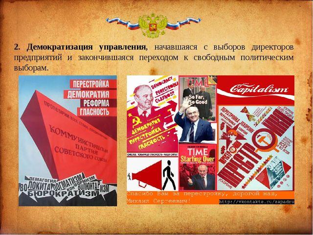 2. Демократизация управления, начавшаяся с выборов директоров предприятий и...