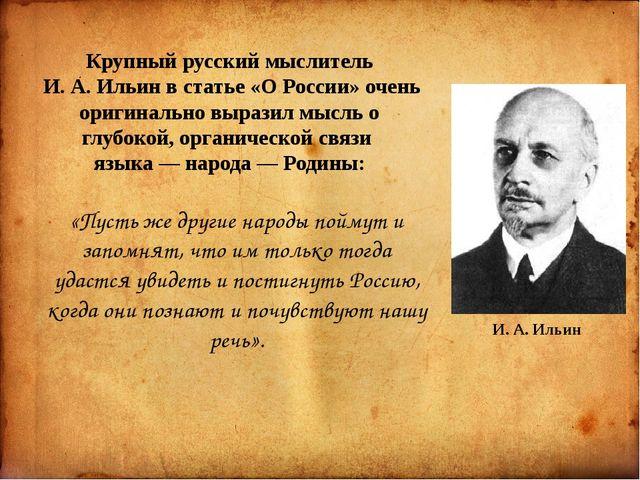 И. А. Ильин Крупный русский мыслитель И. А. Ильин в статье «О России» очень...
