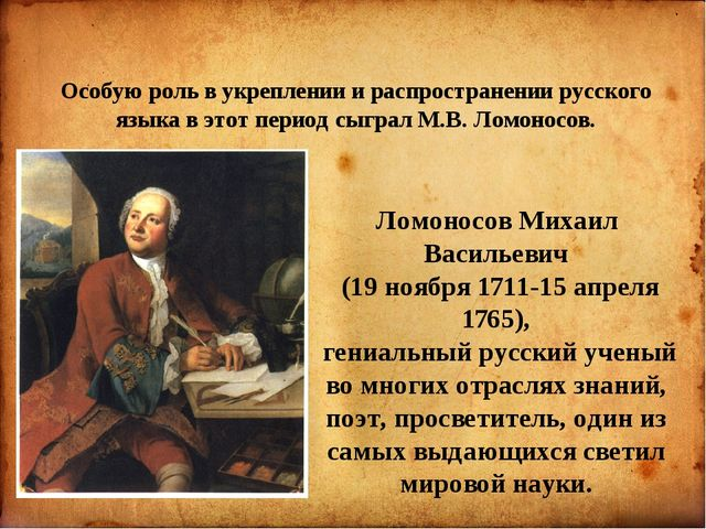 Особую роль в укреплении и распространении русского языка в этот период сыгр...