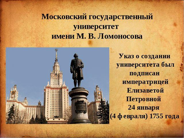 Московский государственный университет имени М.В.Ломоносова Указ о создани...