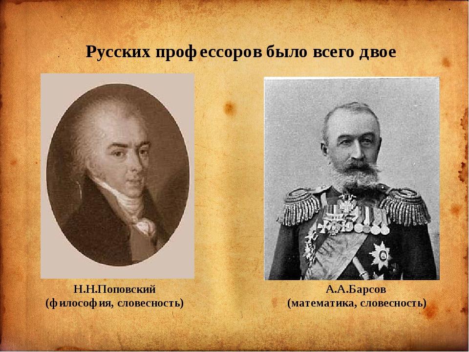 Н.Н.Поповский (философия, словесность) А.А.Барсов (математика, словесность)...