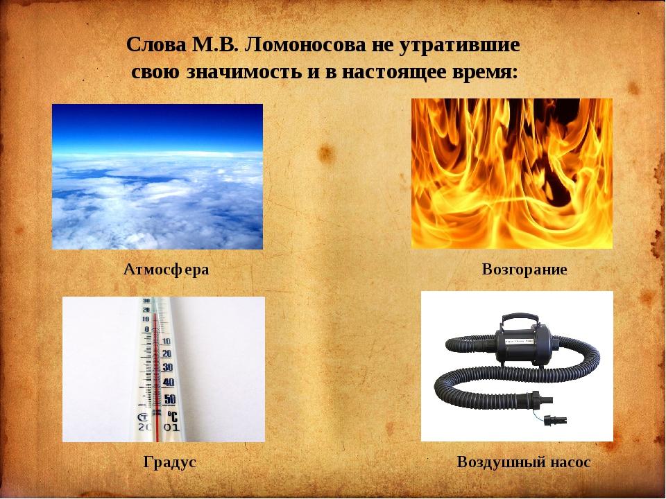 Слова М.В. Ломоносова не утратившие свою значимость и в настоящее время: Атм...