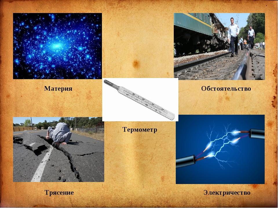 Материя Обстоятельство Трясение Электричество Термометр