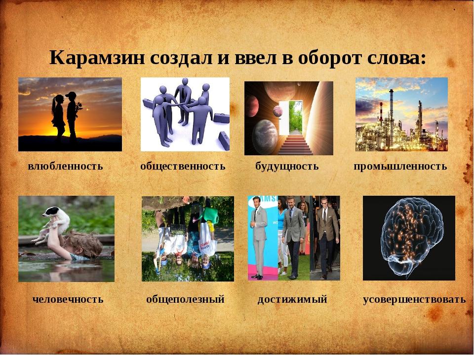 Карамзин создал и ввел в оборот слова: влюбленность общественность будущност...