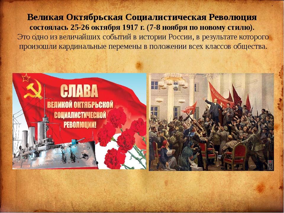Великая Октябрьская Социалистическая Революция состоялась 25-26 октября 1917...