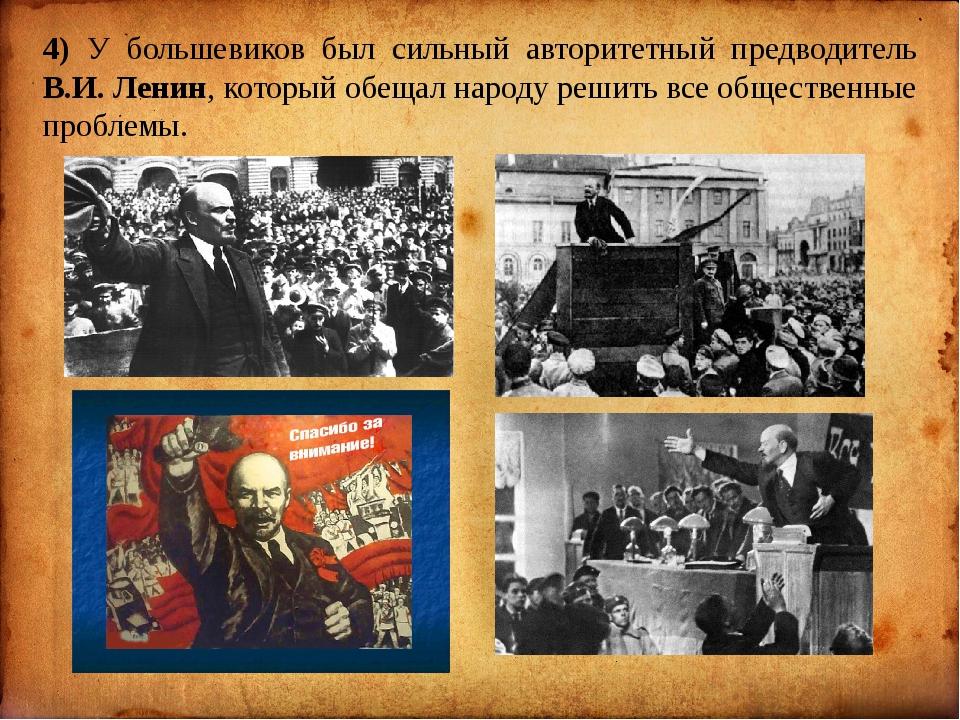 4) У большевиков был сильный авторитетный предводитель В.И. Ленин, который о...