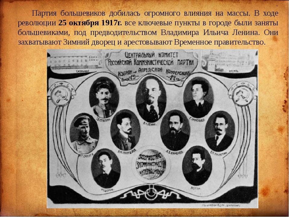 Партия большевиков добилась огромного влияния на массы. В ходе революции 25...