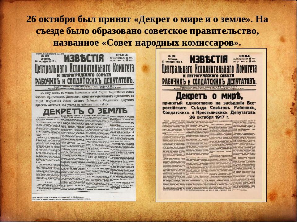 26 октября был принят «Декрет о мире и о земле». На съезде было образовано с...