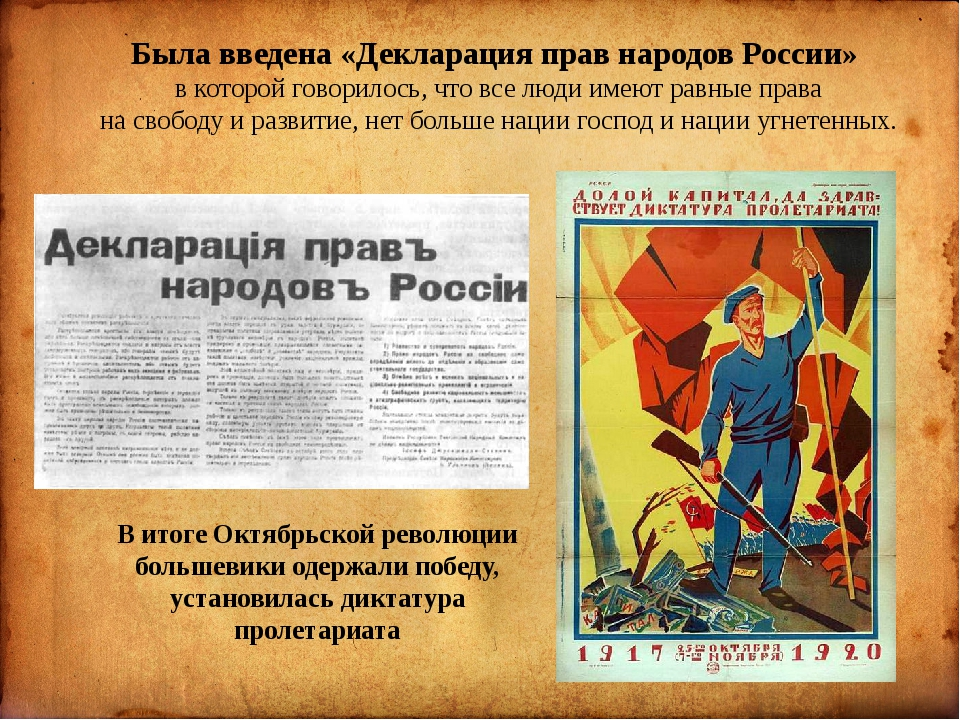Была введена «Декларация прав народов России» в которой говорилось, что все...