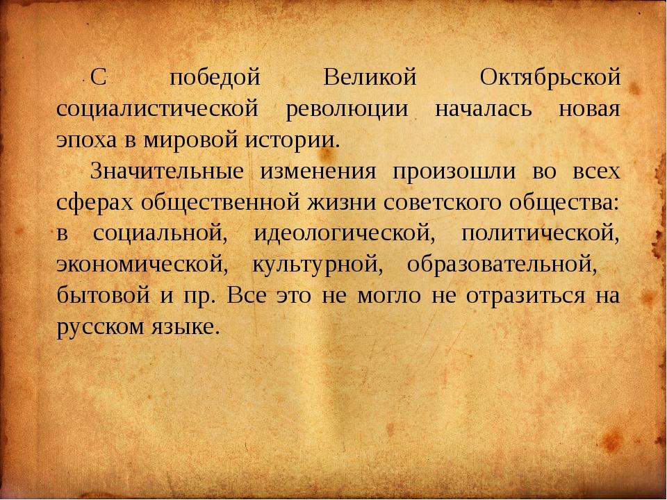 С победой Великой Октябрьской социалистической революции началась новая эпо...