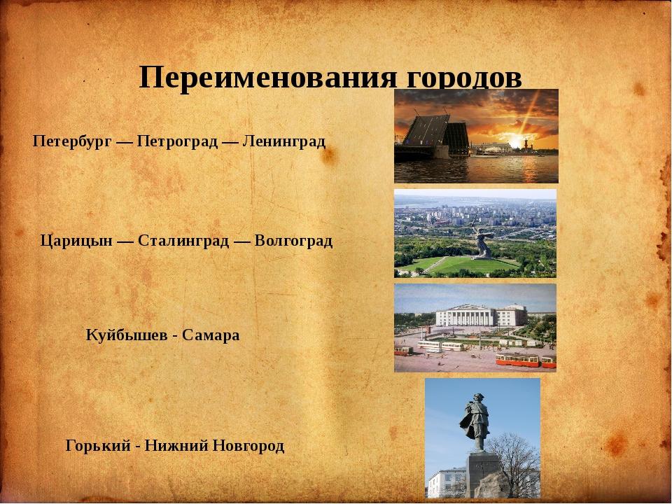 Переименования городов Петербург — Петроград — Ленинград Царицын — Сталингра...