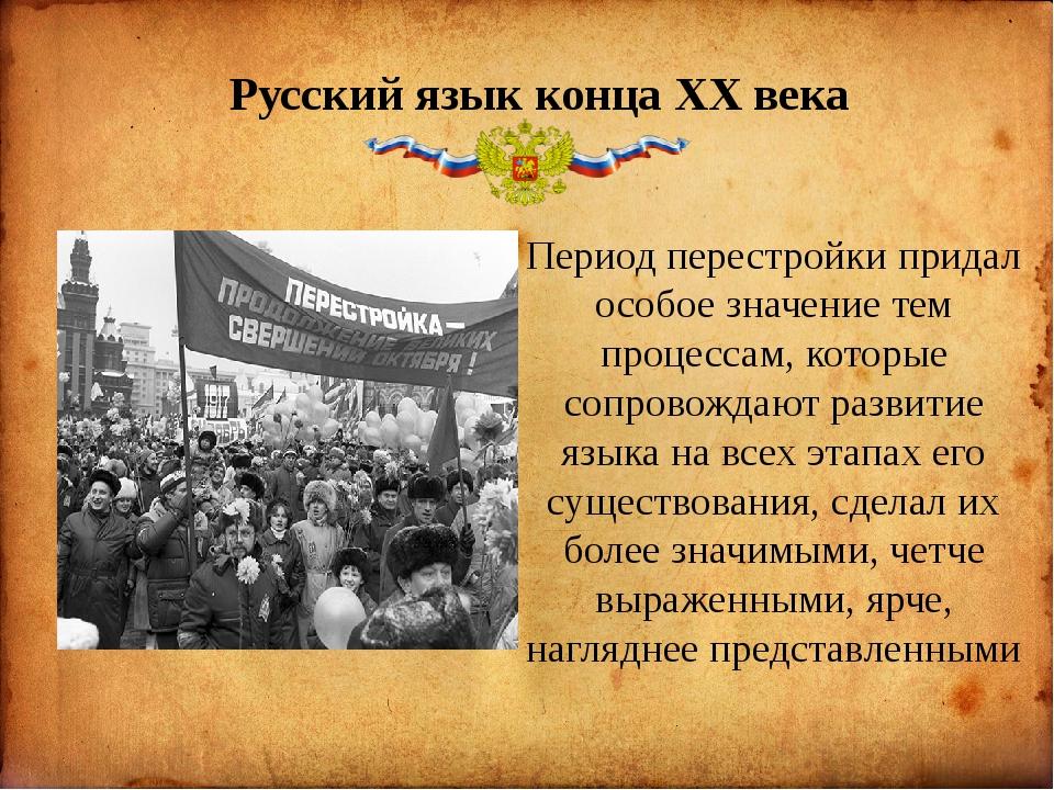 Русский язык конца XX века Период перестройки придал особое значение тем про...