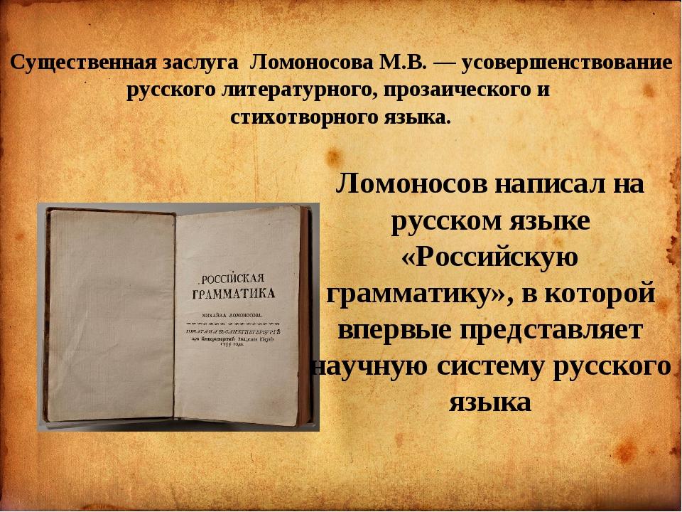 Существенная заслуга Ломоносова М.В. — усовершенствование русского литератур...