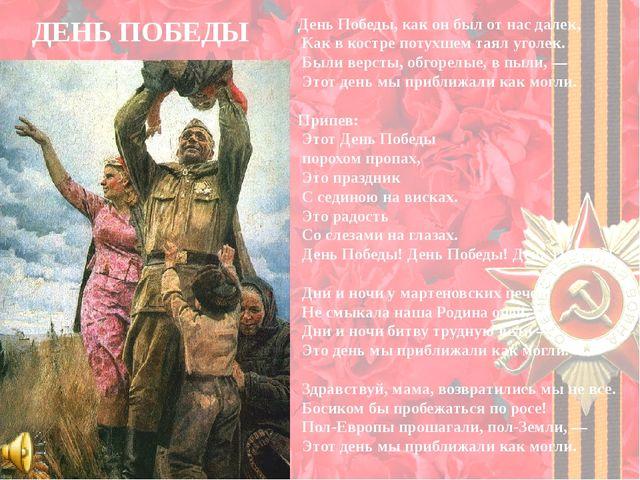 ДЕНЬ ПОБЕДЫ День Победы, как он был от нас далек, Как в костре потухшем таял...