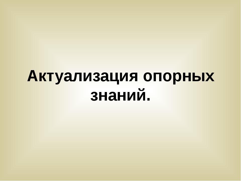 Актуализация опорных знаний.