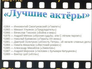 1964—Иннокентий Смоктуновский(«Гамлет») 1965—Михаил Ульянов(«Председате