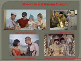 Известные фильмы Гайдая «Бриллиантовая рука» Операция «ы» Кавказская пленниц