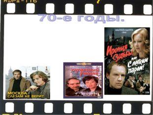 Две трети известнейших и любимых фильмов сняты именно в этот период. Развиваю