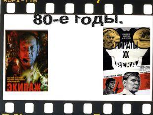 По всему заметно, что советский кинематограф начал выдыхаться, снимать «как р