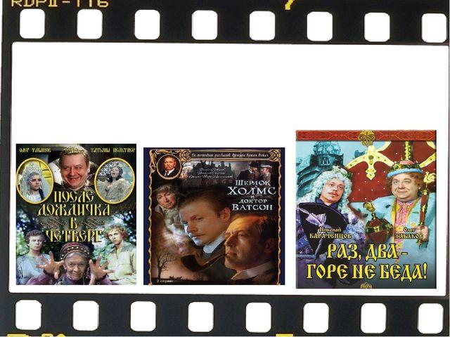 Еще именно в это десятилетие были сделаны лучшие советские фильмы для детей,...