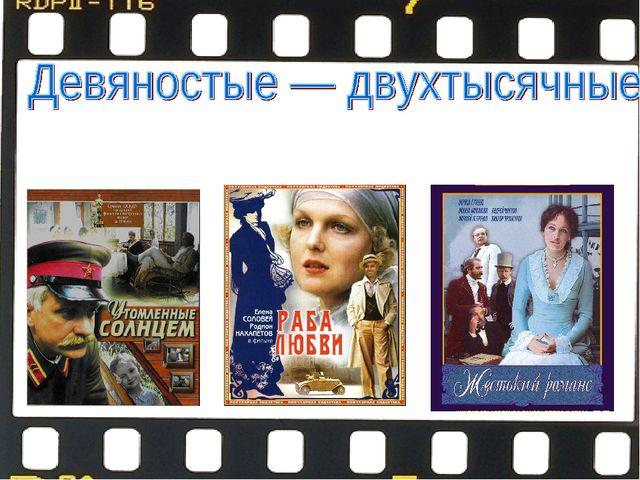 СССР взял и умер, оставив нас сНикитой Михалковым(«Утомленные солнцем», «Же...