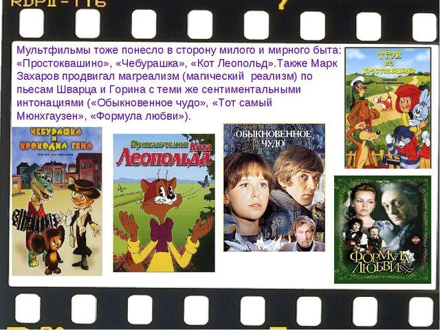 Мультфильмы тоже понесло в сторону милого и мирного быта: «Простоквашино», «Ч...