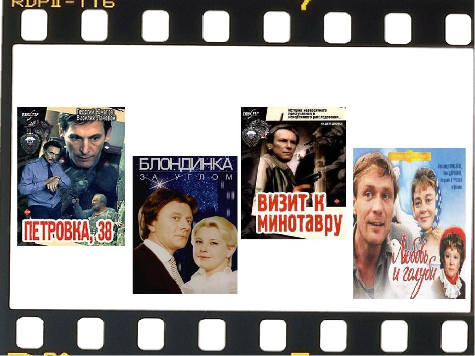 Большей частью снимались психологические детективы («Визит к Минотавру», «Пет...
