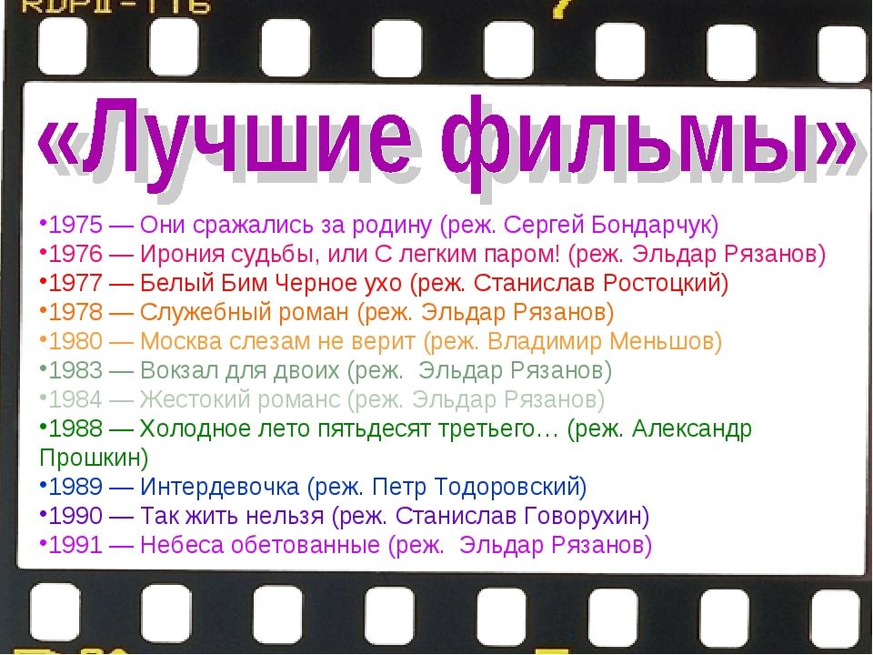 1975—Они сражались за родину(реж.Сергей Бондарчук) 1976—Ирония судьбы,...