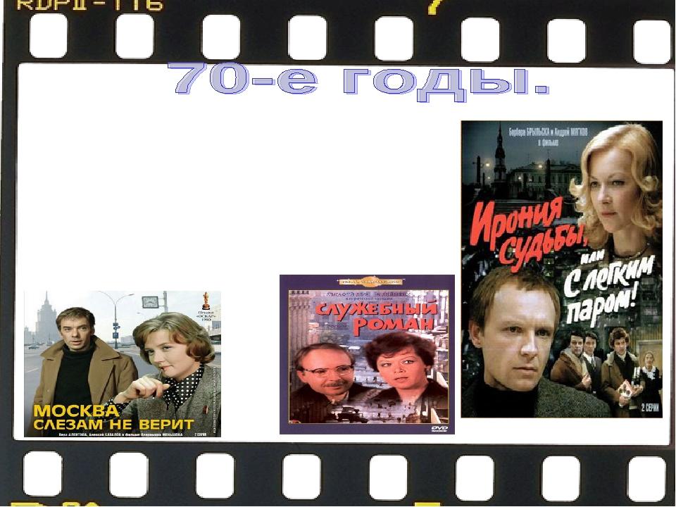 Две трети известнейших и любимых фильмов сняты именно в этот период. Развиваю...
