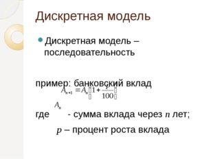 Дискретная модель Дискретная модель – последовательность пример: банковский в