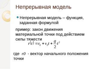 Непрерывная модель Непрерывная модель – функция, заданная формулой пример: за