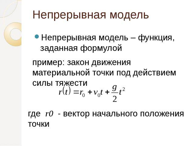 Непрерывная модель Непрерывная модель – функция, заданная формулой пример: за...